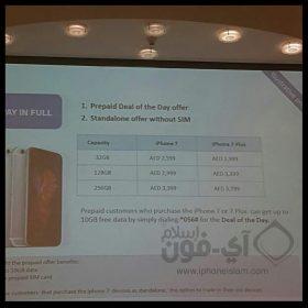 صورة مسربة من اتصالات الإمارات توضح أسعار آي-فون 7