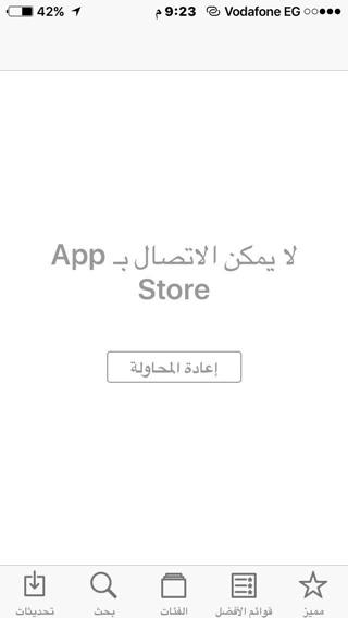 arabicappstore3
