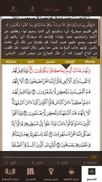 alqran-alkrym