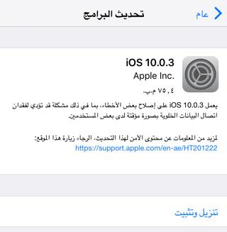 ���� ������� 10.0.3 iOS_10_0_3.jpg?x8329