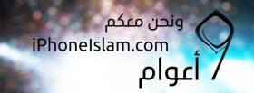 آي-فون إسلام بعد تسع أعوام ‼