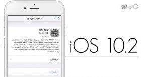 أبل تصدر التحديث iOS 10.2