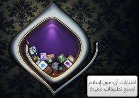 [396] اختيارات آي-فون إسلام لسبع تطبيقات مفيدة