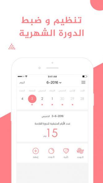 336 اختيارات آي فون إسلام لسبع تطبيقات مفيدة