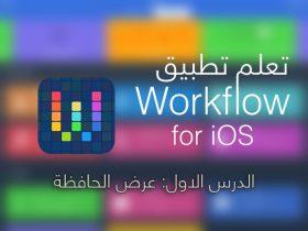 تعلم تطبيق Workflow – الدرس الاول: عرض الحافظة