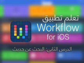 تعلم تطبيق Workflow – الدرس الثاني: البحث عن حديث