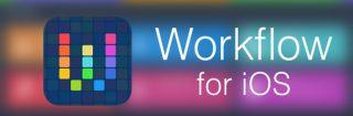 سلسلة مقالات Workflow والتعريف بهذا التطبيق