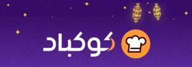 لن تحتار في رمضان، تعرف على كوكباد أفضل تطبيق لوصفات الطعام
