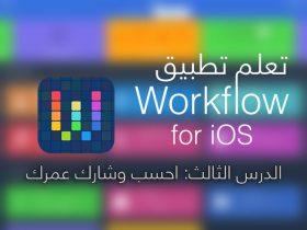 تعلم تطبيق Workflow – الدرس الثالث: احسب وشارك عمرك