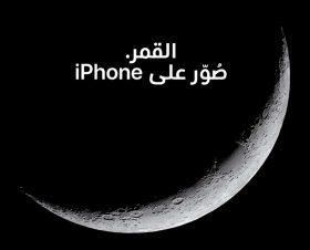 """فيديو: آبل تشارك """"القمر صُوّر على الآي-فون"""" بمناسبة عيد الفطر"""