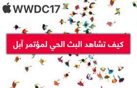 كيف تشاهد مؤتمر آبل WWDC 17؟