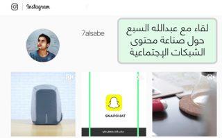 فيديو: لقاء مع عبدالله السبع حول صناعة محتوى الشبكات الإجتماعية