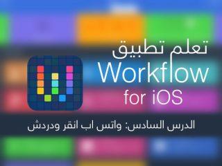 تعلم تطبيق Workflow – الدرس السادس: واتس اب انقر ودردش