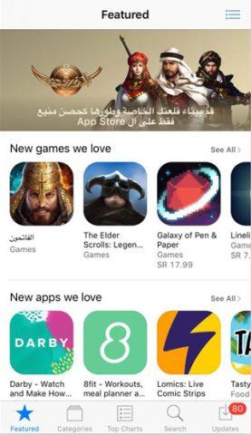 [352] اختيارات آي-فون إسلام لسبع تطبيقات مفيدة