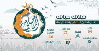 [356] اختيارات آي-فون إسلام لسبع تطبيقات مفيدة