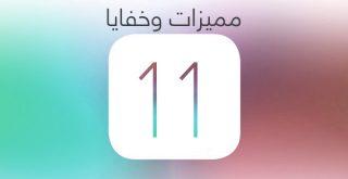 مميزات وخفايا iOS 11 – ميزة ألوان معكوسة ذكية