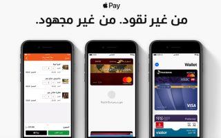بعد أن وصلت خدمة Apple Pay رسمياً إلى الإمارات، لماذا أستخدمها ؟