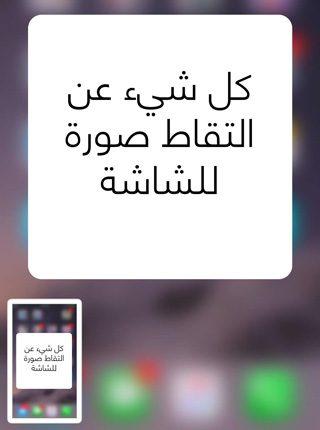 مميزات وخفايا iOS 11 – كل شيء عن التقاط صورة للشاشة