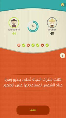 [362] اختيارات آي-فون إسلام لسبع تطبيقات مفيدة