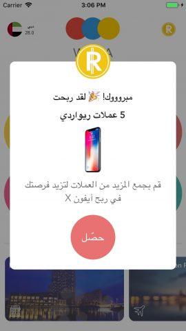 [369] اختيارات آي-فون إسلام لسبع تطبيقات مفيدة