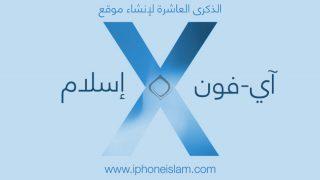 آي-فون إسلام X ‼