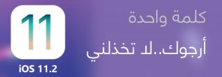 أبل تصدر التحديث iOS 11.2 🎈