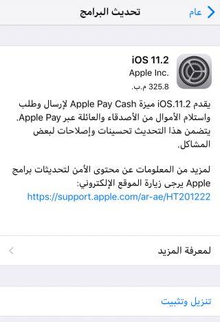 التحديث 11.2 2018,2017 iOS_11_2-320x468.jpe