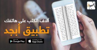 تطبيق أبجد يفتتح العام الجديد بمفاجآت للقرّاء العرب