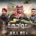 لعبة التحدي والقتال – المواجهة : The Killbox