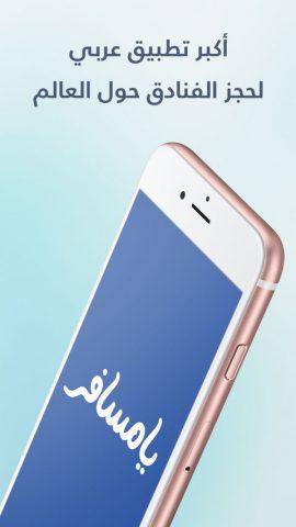 [385] اختيارات آي-فون إسلام لسبع تطبيقات مفيدة