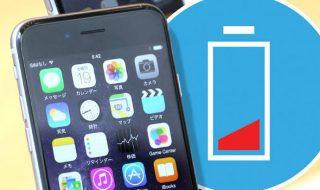نصائح لتجنب 5 أمور تستنزف بطارية هاتفك