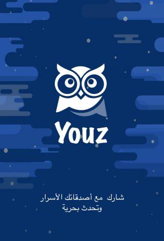 هل يصبح تطبيق Youz مستقبل الشبكات الإجتماعية (السرية)