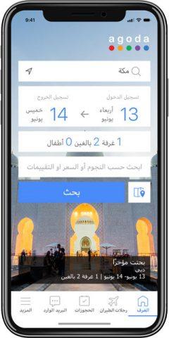[393] اختيارات آي-فون إسلام لسبع تطبيقات مفيدة