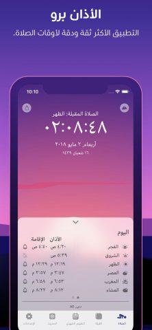 [394] اختيارات آي-فون إسلام لسبع تطبيقات مفيدة