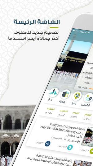 [405] اختيارات آي-فون إسلام لسبع تطبيقات مفيدة