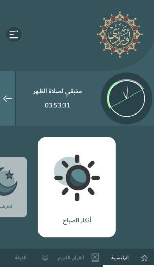 [411] اختيارات آي-فون إسلام لسبع تطبيقات مفيدة