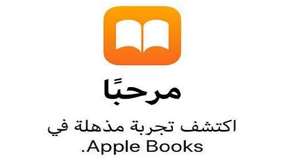كل شيء عن تطبيق كتب أبل الجديد في iOS 12 - الجزء الأول