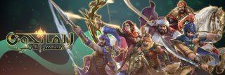 لعبة الفاتحون ! العصر الذهبي، تحديث جديد وهدية للقراء