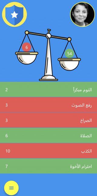 [428] اختيارات آي-فون إسلام لسبع تطبيقات مفيدة