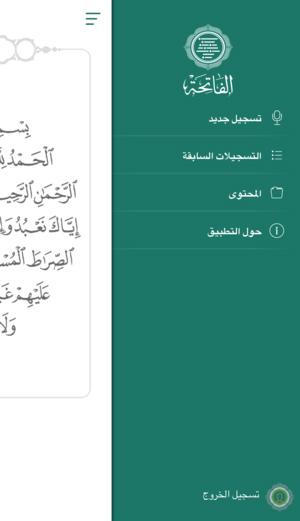 [429] اختيارات آي-فون إسلام لسبع تطبيقات مفيدة