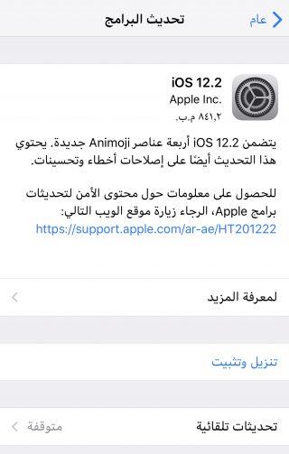 أبل تطلق التحديث iOS 12.2