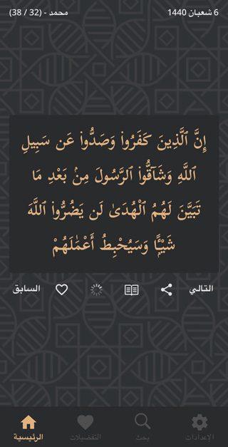 [439] اختيارات آي-فون إسلام لسبع تطبيقات مفيدة