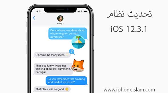 29d248c8d33ba بعد أقل من أسبوع ونصف من إطلاق التحديث iOS 12.3 ها هي آبل تطلق تحديث آخر  يحمل الرقم iOS 12.3.1 لحل بعض مشاكل الإصدار السابق، هذا التحديث لا يتوقع أن  يحتوي ...