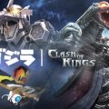 غودزيلا، موثرا و ميكاغودزيلا وصلت لـ Clash of Kings!