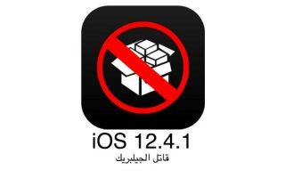 أبل تطلق التحديث iOS 12.4.1 (قاتل الجيلبريك)