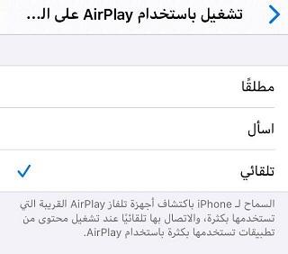مميزات جديدة في تحديث iOS 13.2 تعرف عليها – الجزء الثاني